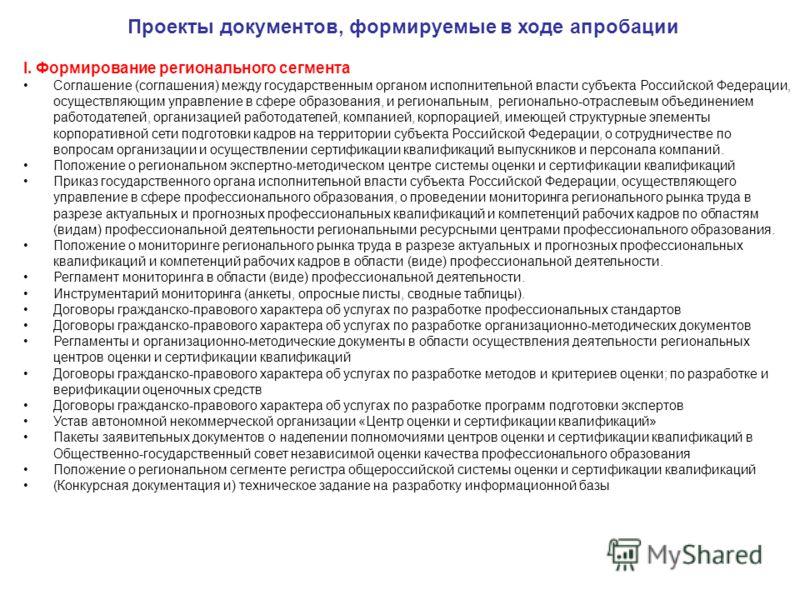 Проекты документов, формируемые в ходе апробации I. Формирование регионального сегмента Соглашение (соглашения) между государственным органом исполнительной власти субъекта Российской Федерации, осуществляющим управление в сфере образования, и регион