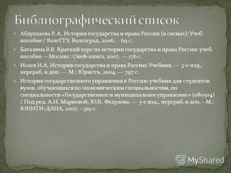 государства и права России