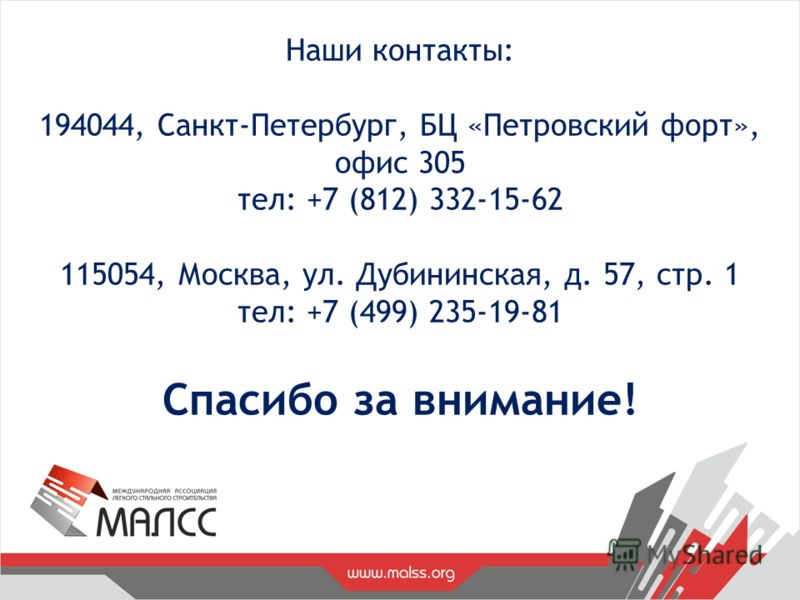 Наши контакты: 194044, Санкт-Петербург, БЦ «Петровский форт», офис 305 тел: +7 (812) 332-15-62 115054, Москва, ул. Дубининская, д. 57, стр. 1 тел: +7 (499) 235-19-81 Спасибо за внимание!