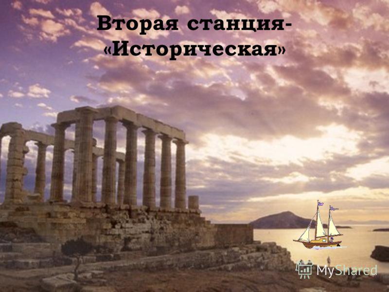 Вторая станция- «Историческая»