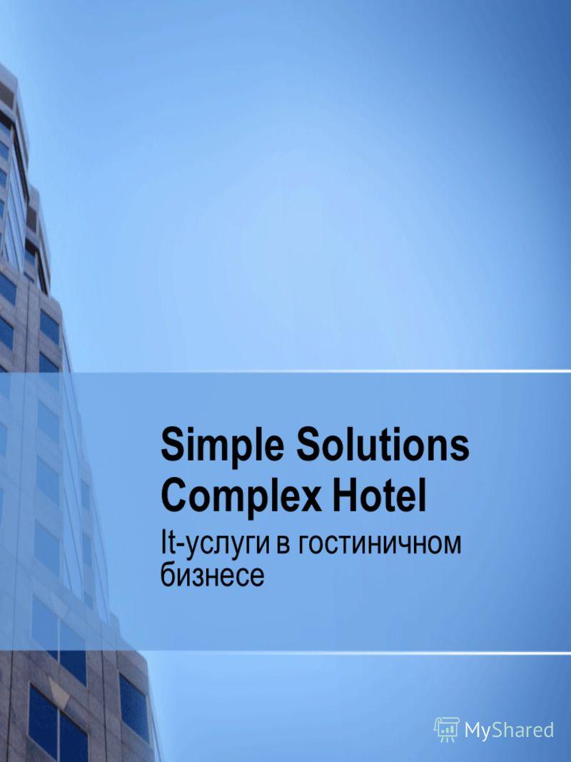 Simple Solutions Complex Hotel It-услуги в гостиничном бизнесе