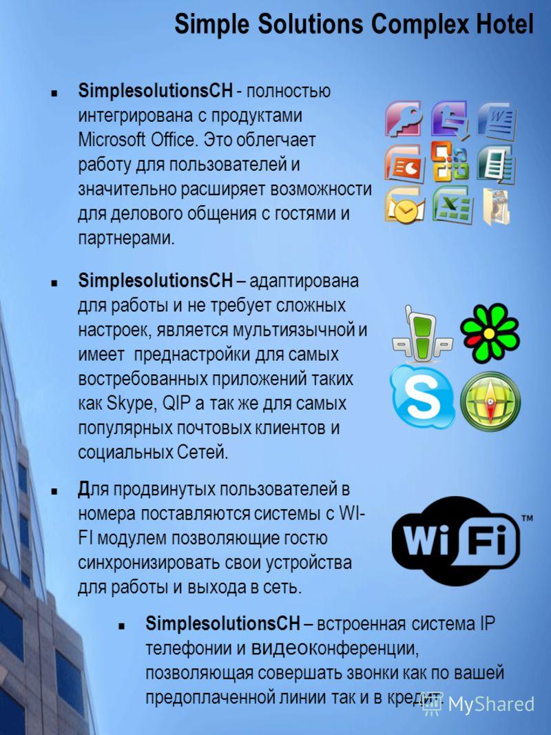 SimplesolutionsCH - полностью интегрирована с продуктами Microsoft Office. Это облегчает работу для пользователей и значительно расширяет возможности для делового общения с гостями и партнерами. Simple Solutions Complex Hotel SimplesolutionsCH – адап