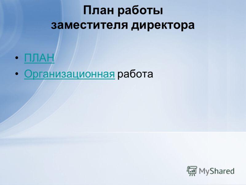 План работы заместителя директора ПЛАН Организационная работаОрганизационная