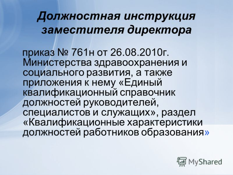 Должностная Инструкция Зам.Директора По Производству Препаратов