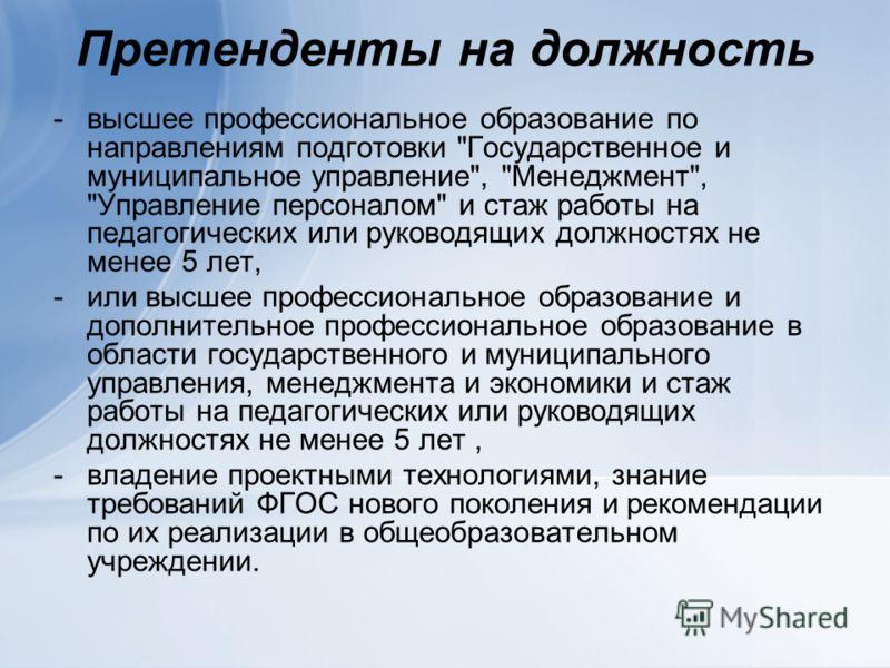 Справочник Заместителя Директора Школы Скачать
