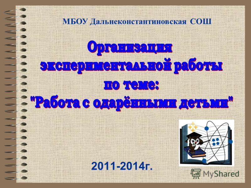 2011-2014г. МБОУ Дальнеконстантиновская СОШ