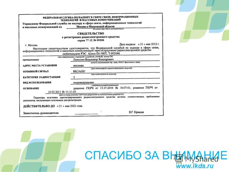 СПАСИБО ЗА ВНИМАНИЕ www.lkds.ru