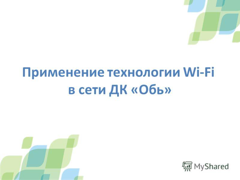 Применение технологии Wi-Fi в сети ДК «Обь»