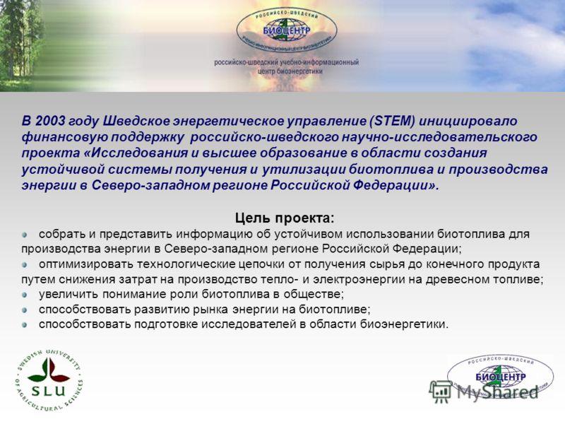 В 2003 году Шведское энергетическое управление (STEM) инициировало финансовую поддержку российско-шведского научно-исследовательского проекта «Исследования и высшее образование в области создания устойчивой системы получения и утилизации биотоплива и