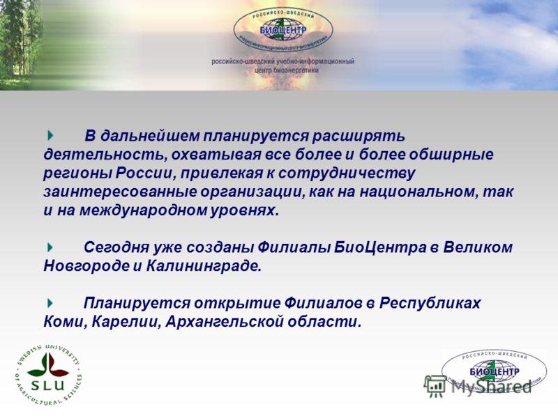 В дальнейшем планируется расширять деятельность, охватывая все более и более обширные регионы России, привлекая к сотрудничеству заинтересованные организации, как на национальном, так и на международном уровнях. Сегодня уже созданы Филиалы БиоЦентра
