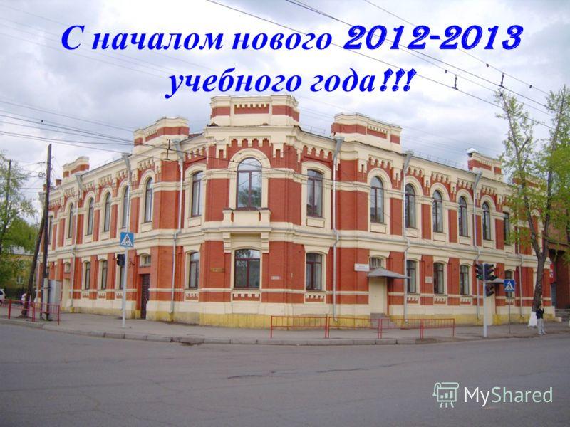 С началом нового 2012-2013 учебного года !!!