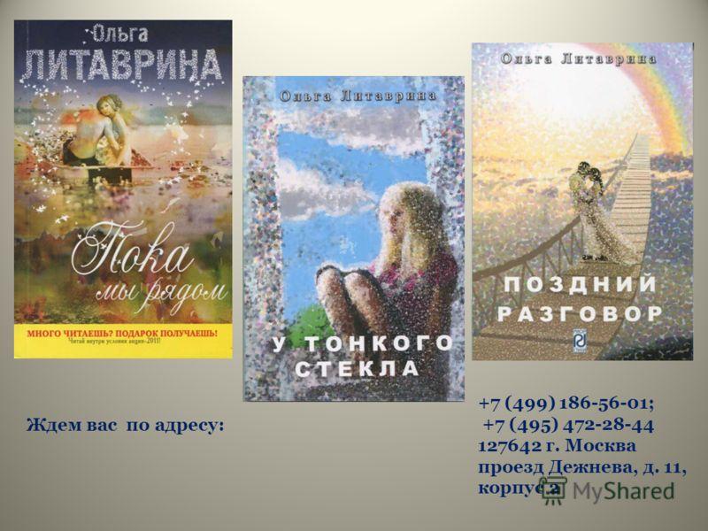 +7 (499) 186-56-01; +7 (495) 472-28-44 127642 г. Москва проезд Дежнева, д. 11, корпус 2 Ждем вас по адресу: