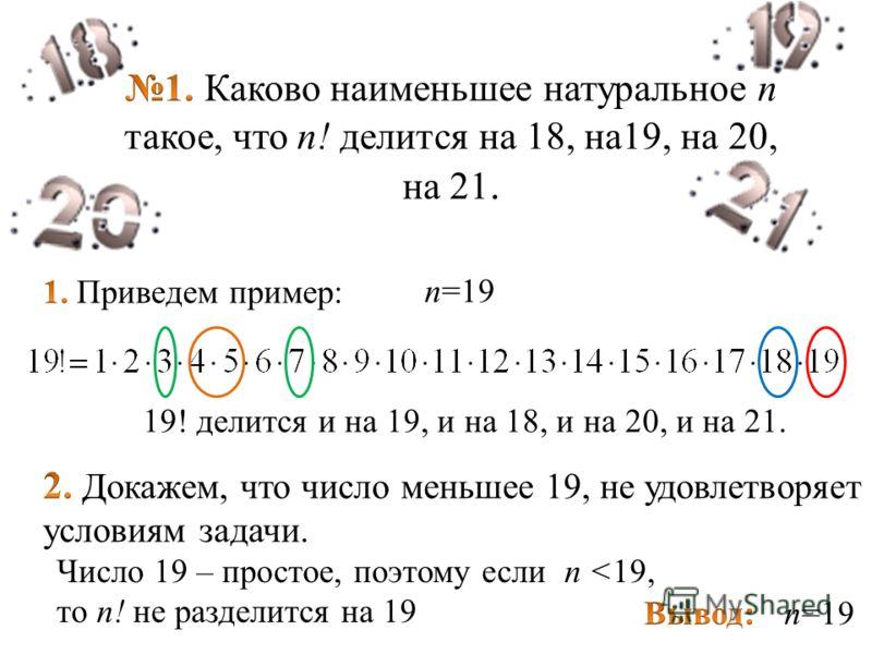n=19 19! делится и на 19, и на 18, и на 20, и на 21. n=19 Число 19 – простое, поэтому если n