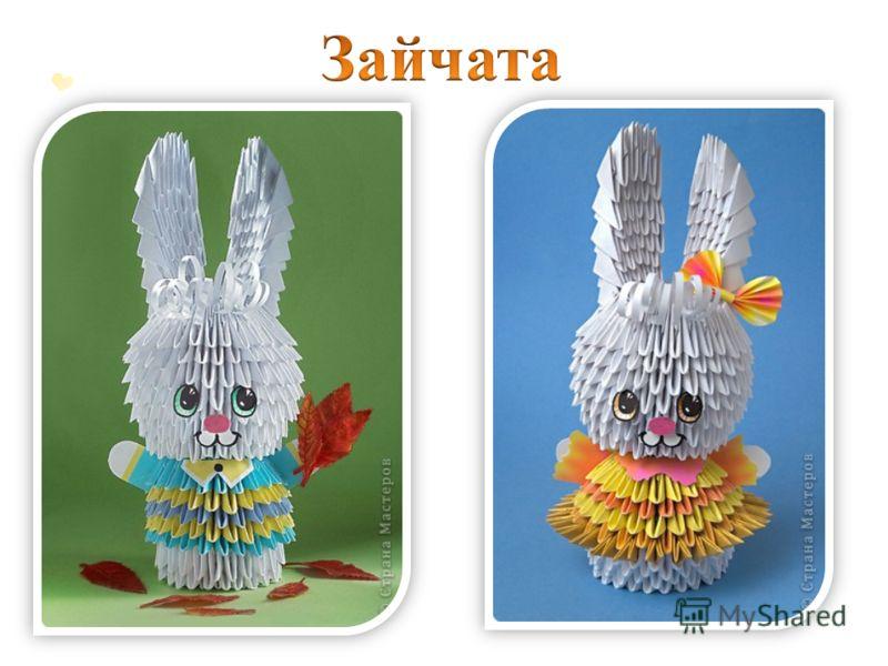 56 из 125 Тип работы Мастер-класс Событие Хорошее настроение Техника Оригами модульное Материал Бумага