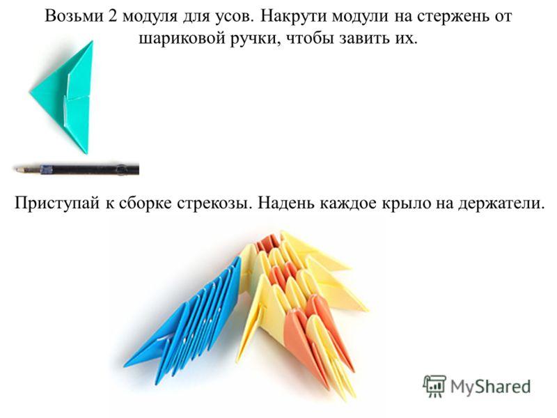 Возьми 2 модуля для усов. Накрути модули на стержень от шариковой ручки, чтобы завить их. Приступай к сборке стрекозы. Надень каждое крыло на держатели.