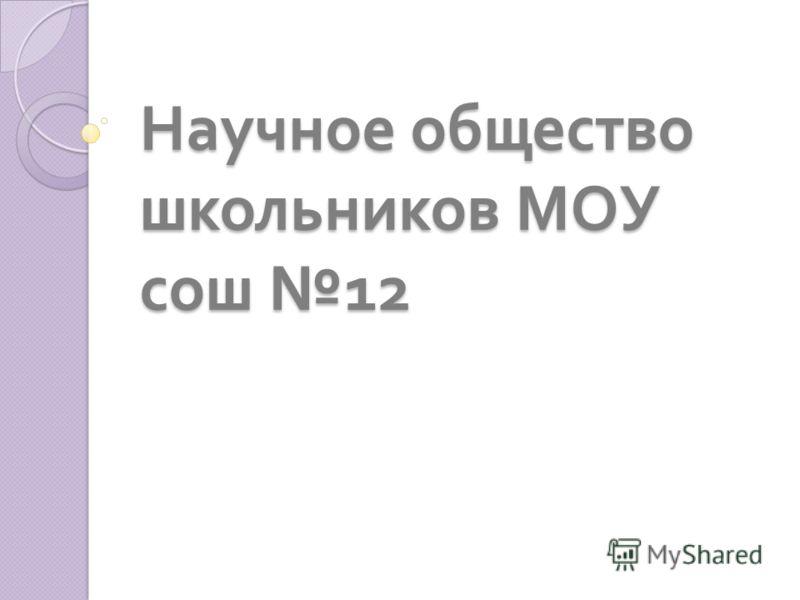 Научное общество школьников МОУ сош 12