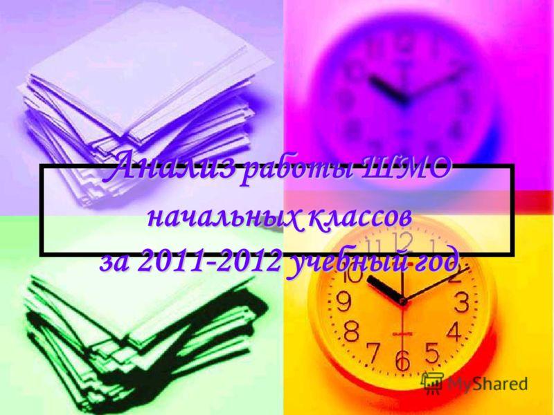 Анализ работы ШМО начальных классов за 2011-2012 учебный год