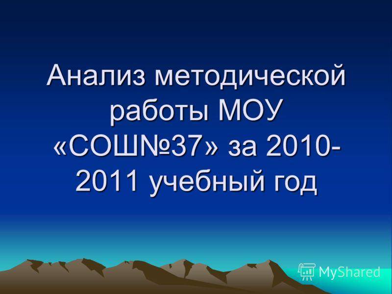 Анализ методической работы МОУ «СОШ37» за 2010- 2011 учебный год