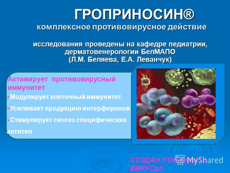Активирует противовирусный иммунитет Модулирует клеточный иммунитет Усиливает продукцию интерферонов Стимулирует синтез специфических антител СОЗДАН ПОБЕЖДАТЬ ВИРУСЫ! ГРОПРИНОСИН® комплексное противовирусное действие ГРОПРИНОСИН® комплексное противов