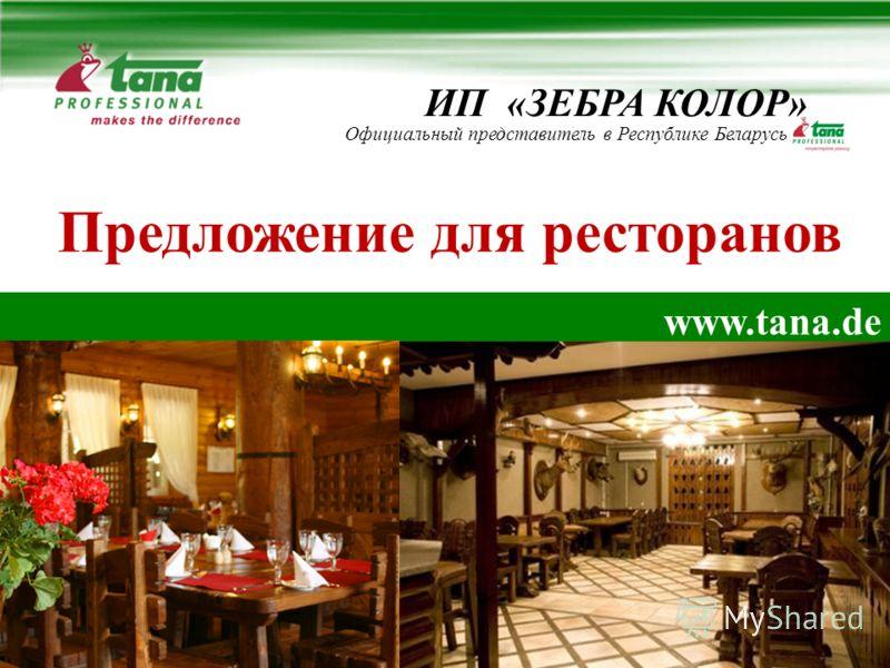 www.tana.de ИП «ЗЕБРА КОЛОР» Официальный представитель в Республике Беларусь Предложение для ресторанов