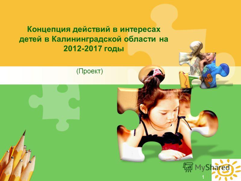 L/O/G/O Концепция действий в интересах детей в Калининградской области на 2012-2017 годы (Проект) 1