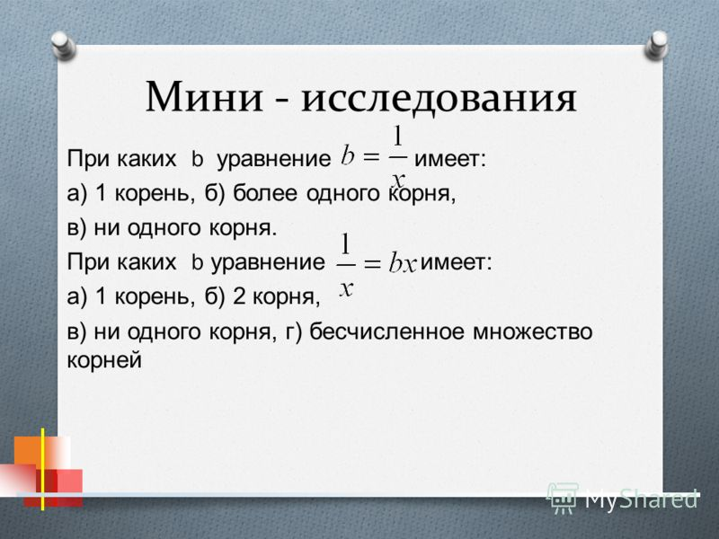 Мини - исследования При каких b уравнение имеет : а ) 1 корень, б ) более одного корня, в ) ни одного корня. При каких b уравнение имеет : а ) 1 корень, б ) 2 корня, в ) ни одного корня, г ) бесчисленное множество корней