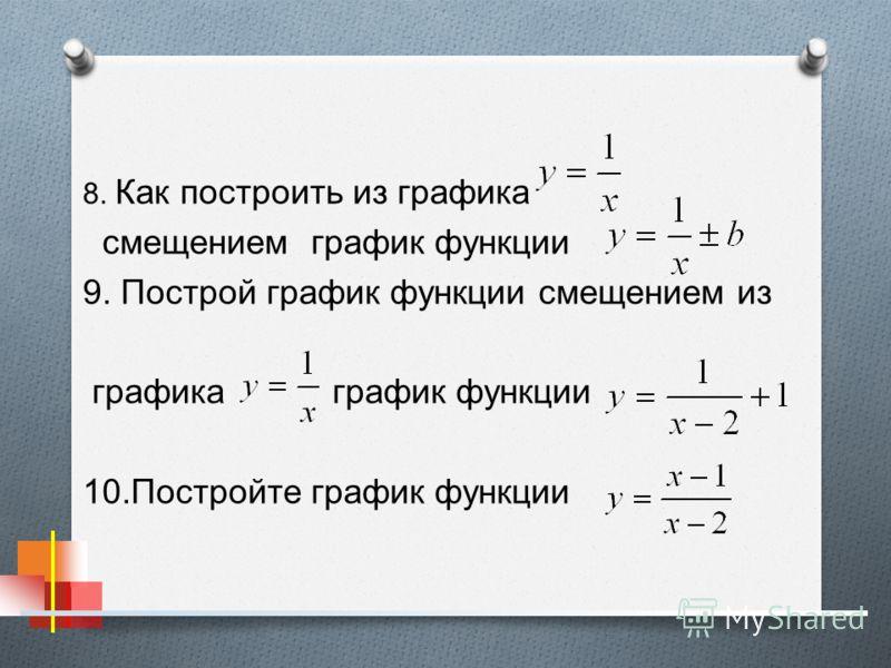 8. Как построить из графика смещением график функции 9. Построй график функции смещением из графика график функции 10. Постройте график функции