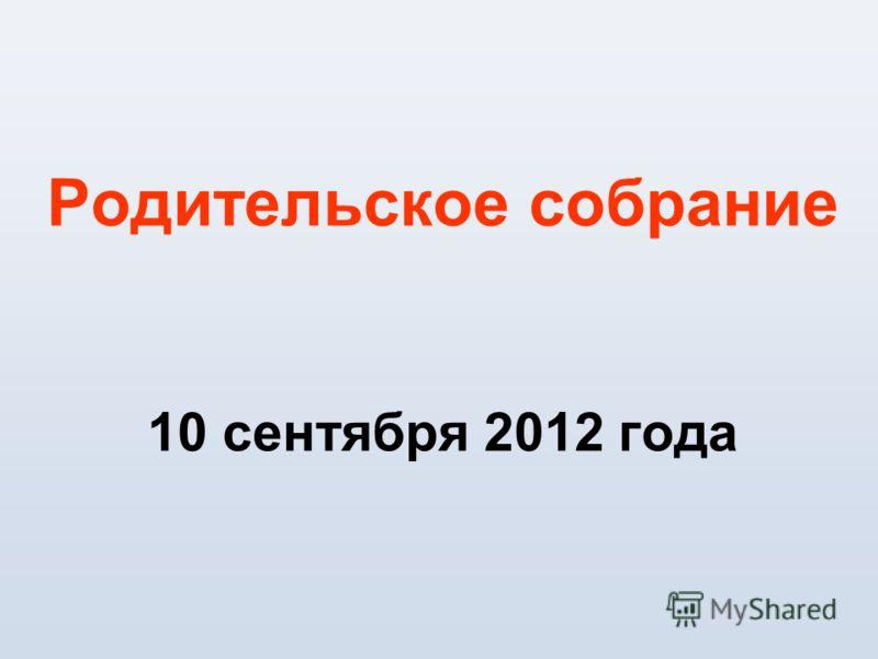 Родительское собрание 10 сентября 2012 года