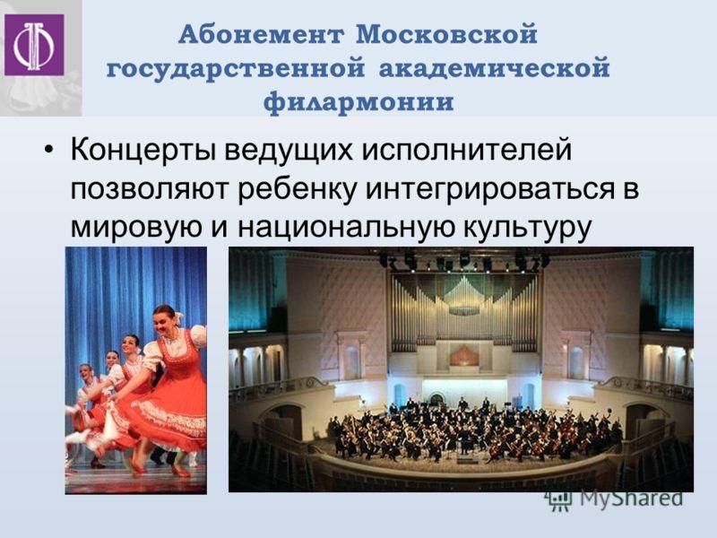 Абонемент Московской государственной академической филармонии Концерты ведущих исполнителей позволяют ребенку интегрироваться в мировую и национальную культуру