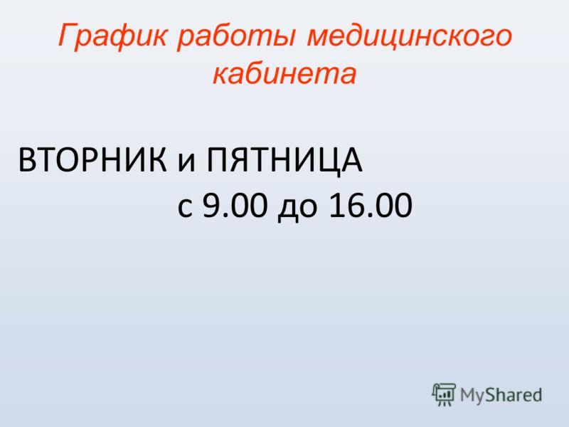 График работы медицинского кабинета ВТОРНИК и ПЯТНИЦА с 9.00 до 16.00