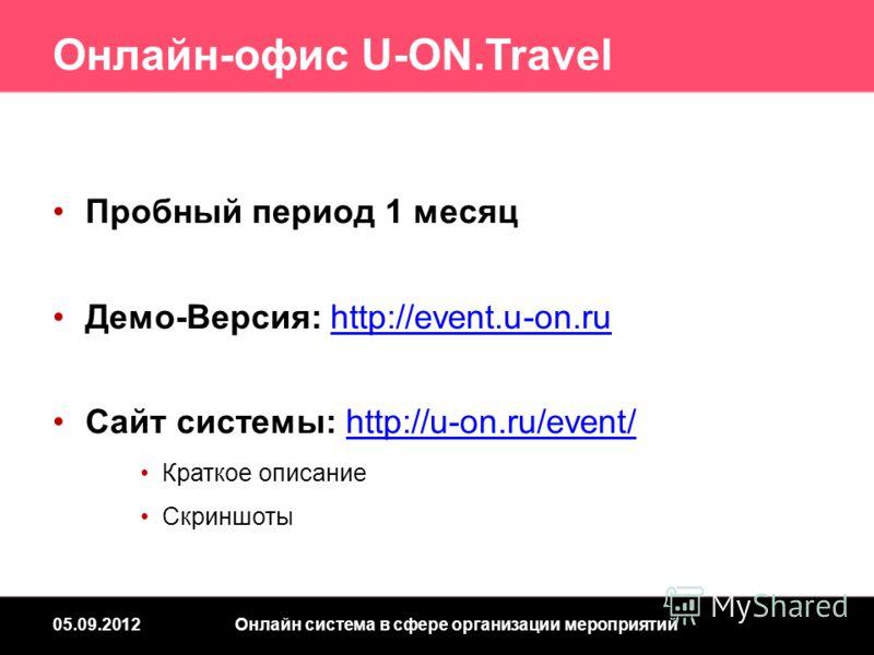 Онлайн-офис U-ON.Travel Пробный период 1 месяц Демо-Версия: http://event.u-on.ruhttp://event.u-on.ru Сайт системы: http://u-on.ru/event/http://u-on.ru/event/ Краткое описание Скриншоты 05.09.2012Онлайн система в сфере организации мероприятий