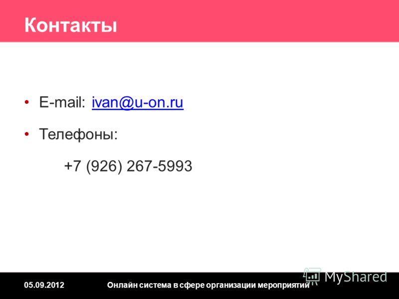 Контакты E-mail: ivan@u-on.ruivan@u-on.ru Телефоны: +7 (926) 267-5993 05.09.2012Онлайн система в сфере организации мероприятий