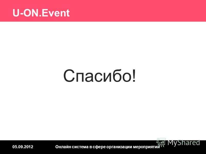 U-ON.Event Спасибо! 05.09.2012Онлайн система в сфере организации мероприятий