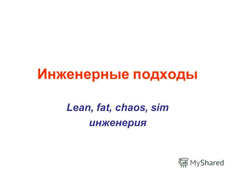 Инженерные подходы Lean, fat, chaos, sim инженерия