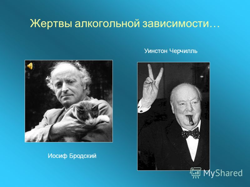 Жертвы алкогольной зависимости… Иосиф Бродский Уинстон Черчилль