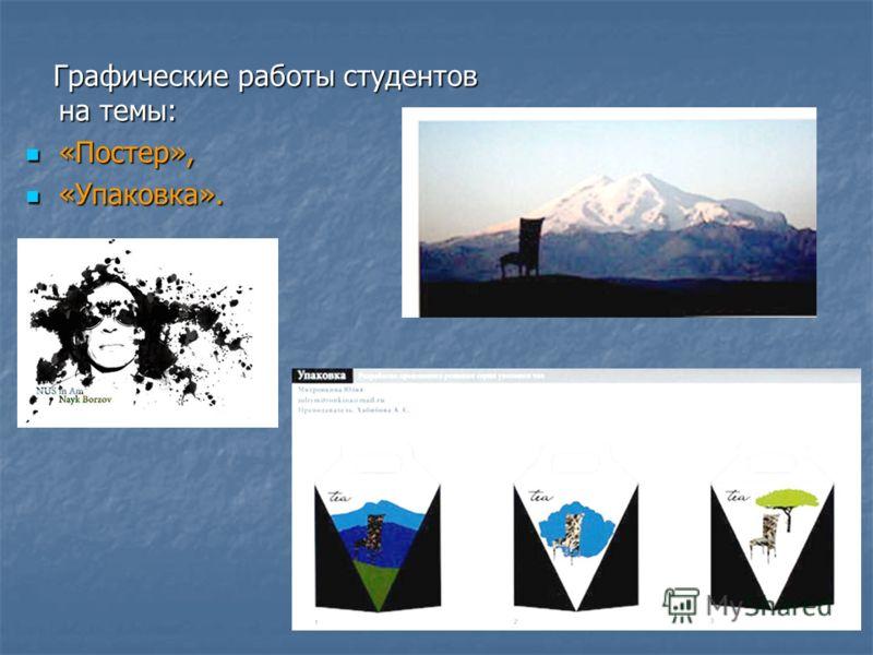 Графические работы студентов на темы: Графические работы студентов на темы: «Постер», «Постер», «Упаковка». «Упаковка».