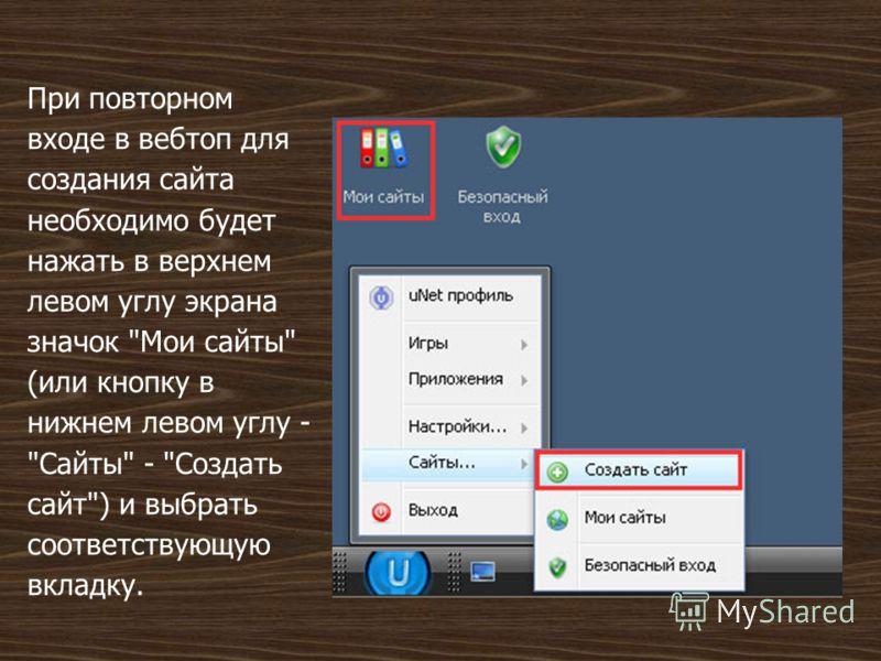 При повторном входе в вебтоп для создания сайта необходимо будет нажать в верхнем левом углу экрана значок Мои сайты (или кнопку в нижнем левом углу - Сайты - Создать сайт) и выбрать соответствующую вкладку.