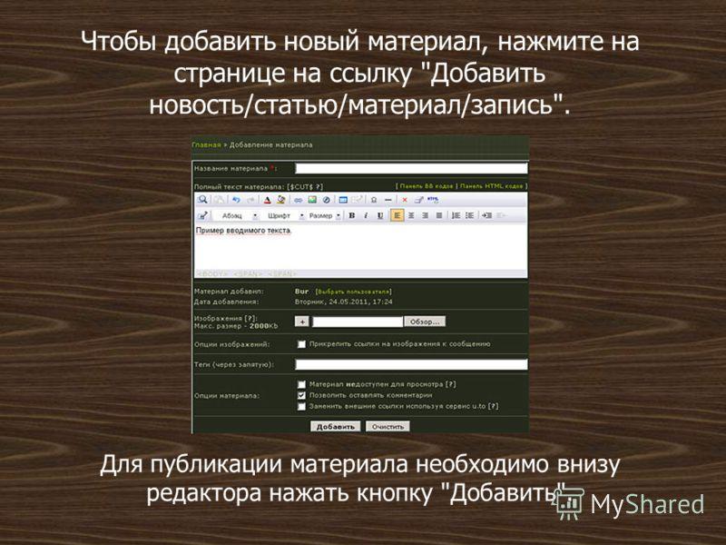 Чтобы добавить новый материал, нажмите на странице на ссылку Добавить новость/статью/материал/запись. Для публикации материала необходимо внизу редактора нажать кнопку Добавить.