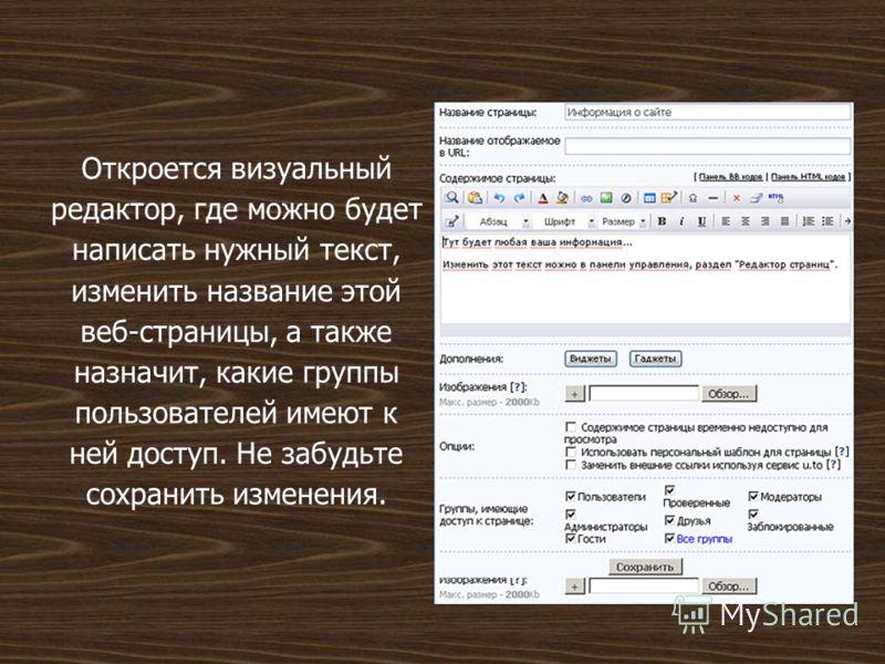 Откроется визуальный редактор, где можно будет написать нужный текст, изменить название этой веб-страницы, а также назначит, какие группы пользователей имеют к ней доступ. Не забудьте сохранить изменения.