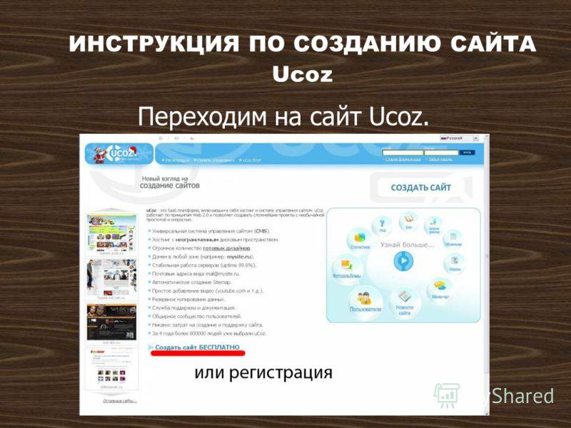 ИНСТРУКЦИЯ ПО СОЗДАНИЮ САЙТА Ucoz Переходим на сайт Ucoz.