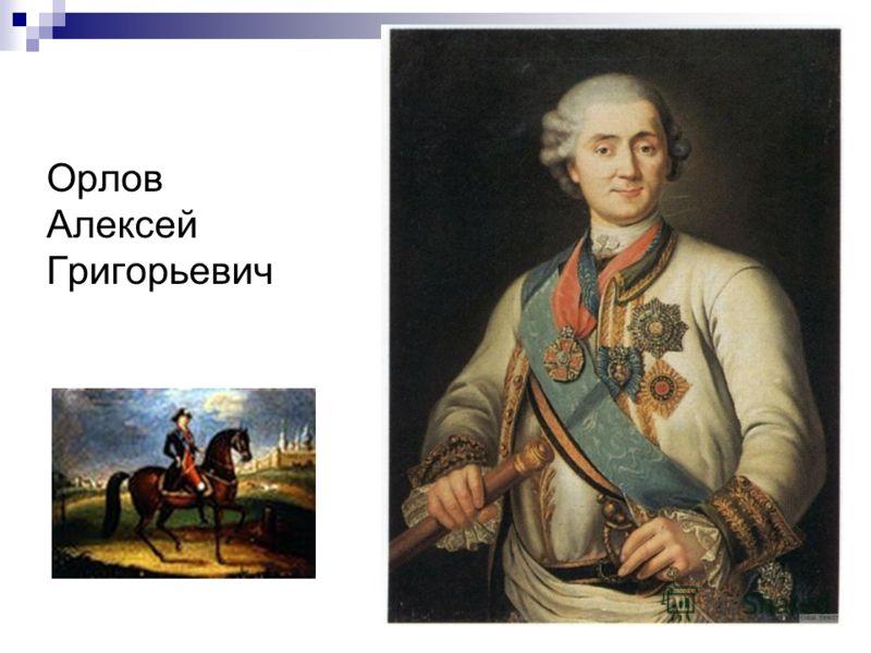 Орлов Алексей Григорьевич