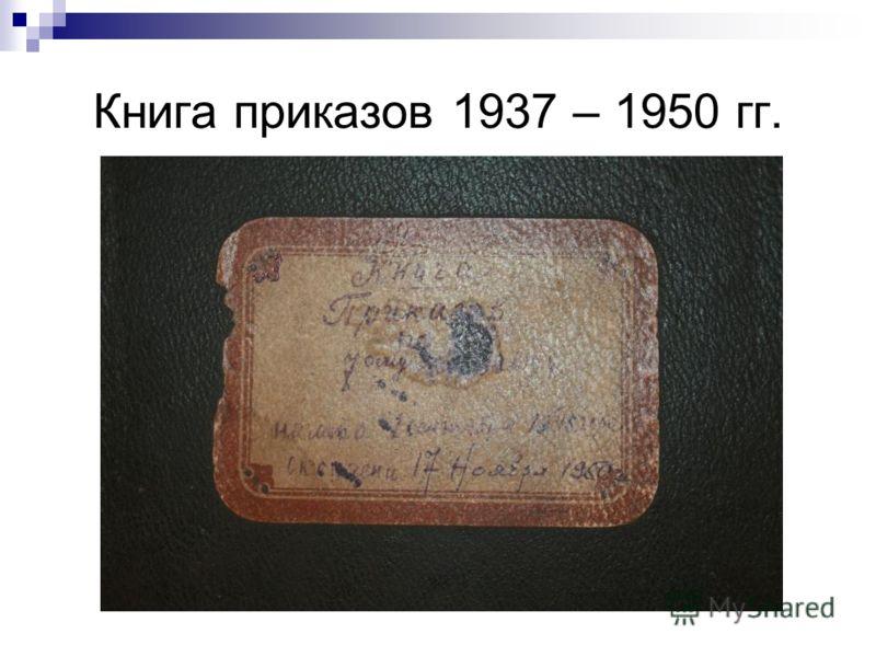 Книга приказов 1937 – 1950 гг.