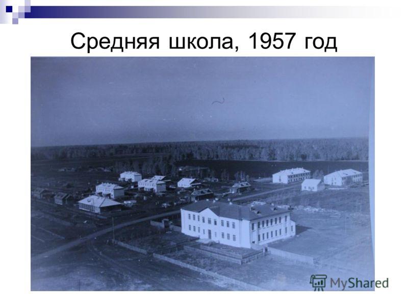 Средняя школа, 1957 год