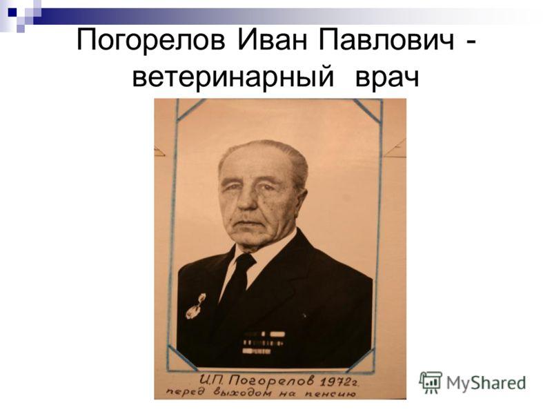 Погорелов Иван Павлович - ветеринарный врач