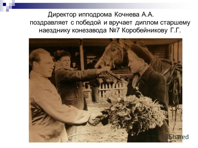 Директор ипподрома Кочнева А.А. поздравляет с победой и вручает диплом старшему наезднику конезавода 7 Коробейникову Г.Г.