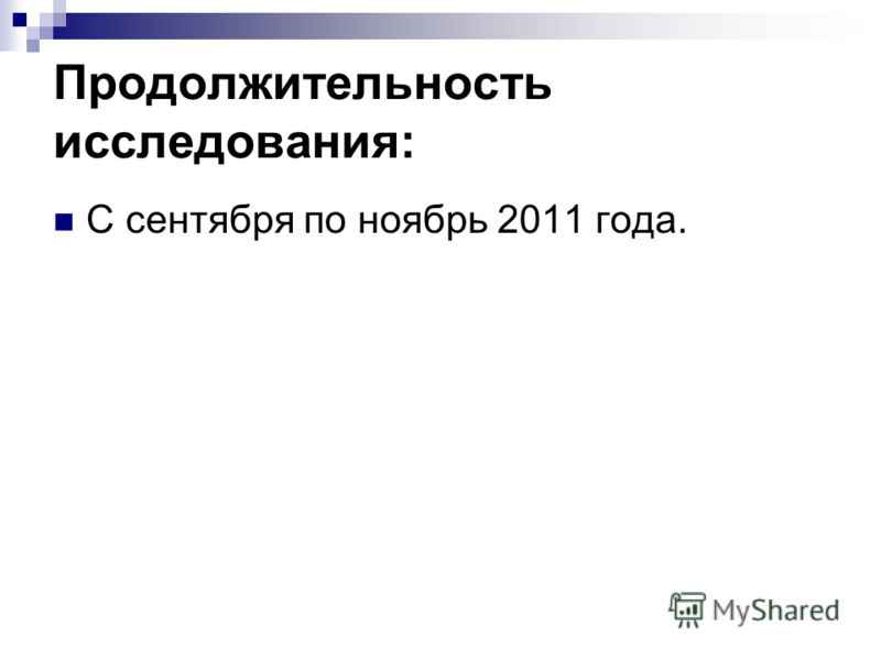 Продолжительность исследования: С сентября по ноябрь 2011 года.