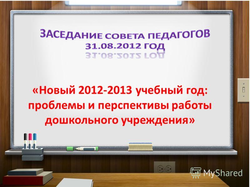 «Новый 2012-2013 учебный год: проблемы и перспективы работы дошкольного учреждения»
