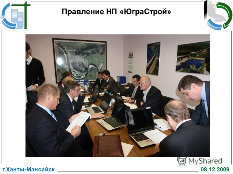 г.Ханты-Мансийск08.12.2009 Правление НП «ЮграСтрой»