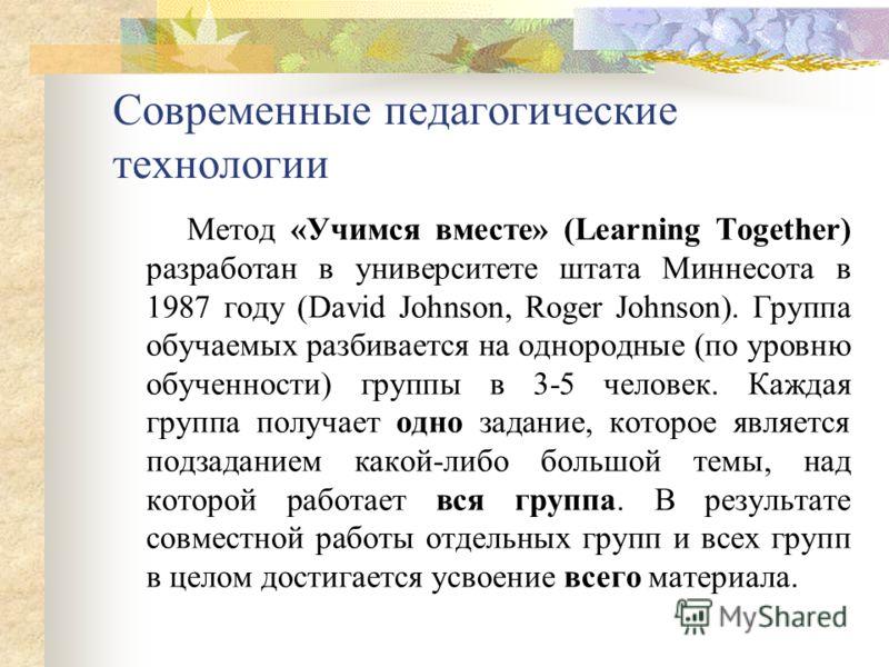 Современные педагогические