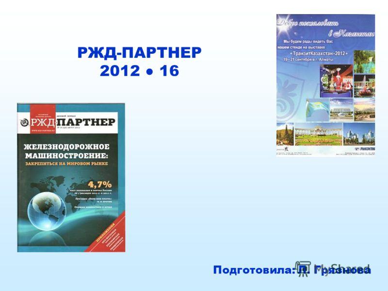 РЖД-ПАРТНЕР 2012 16 Подготовила: Л. Грязнова